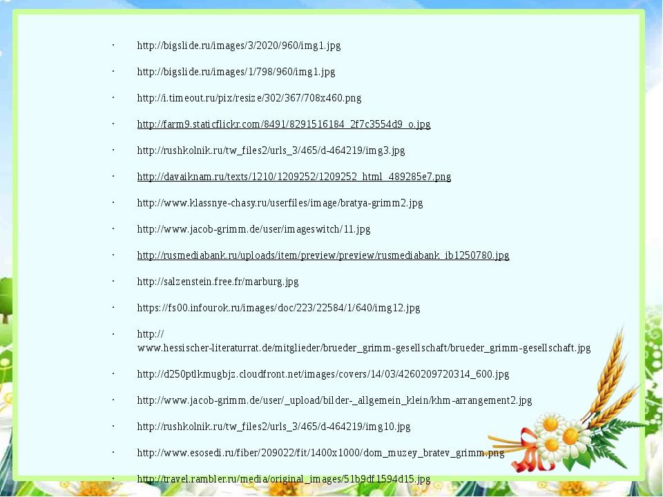 http://bigslide.ru/images/3/2020/960/img1.jpg http://bigslide.ru/images/1/798...