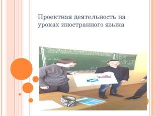 Проектная деятельность на уроках иностранного языка