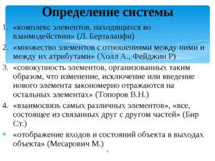 «комплекс элементов, находящихся во взаимодействии» (Л. Берталанфи) «множеств