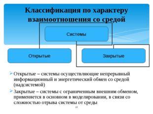 Классификация по характеру взаимоотношения со средой Открытые – системы осуще