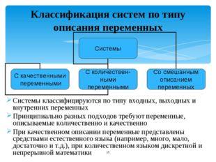 Классификация систем по типу описания переменных Системы классифицируются по