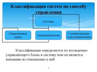 Классификация систем по способу управления Классификация определяется по вхо