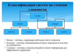 Классификация систем по степени сложности Малые – системы, содержащие небольш