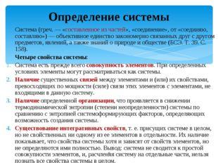 Система (греч. — «составленное из частей», «соединение», от «соединяю, состав