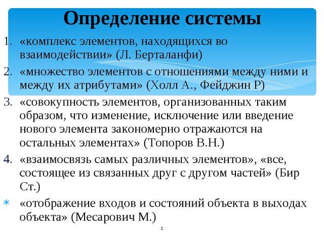 «комплекс элементов, находящихся во взаимодействии» (Л. Берталанфи) «множеств...