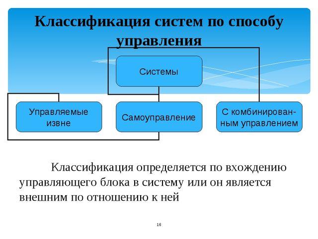 Классификация систем по способу управления Классификация определяется по вхо...