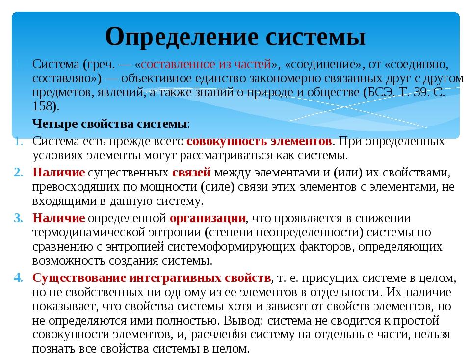 Система (греч. — «составленное из частей», «соединение», от «соединяю, состав...