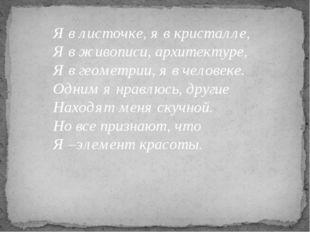 Симметрия в литературе Палиндром - это абсолютное проявление симметрии в лите