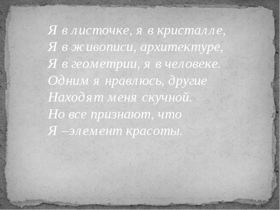 Симметрия в литературе Палиндром - это абсолютное проявление симметрии в лите...