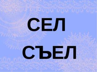 СЕЛ СЪЕЛ СЕЛ Ъ