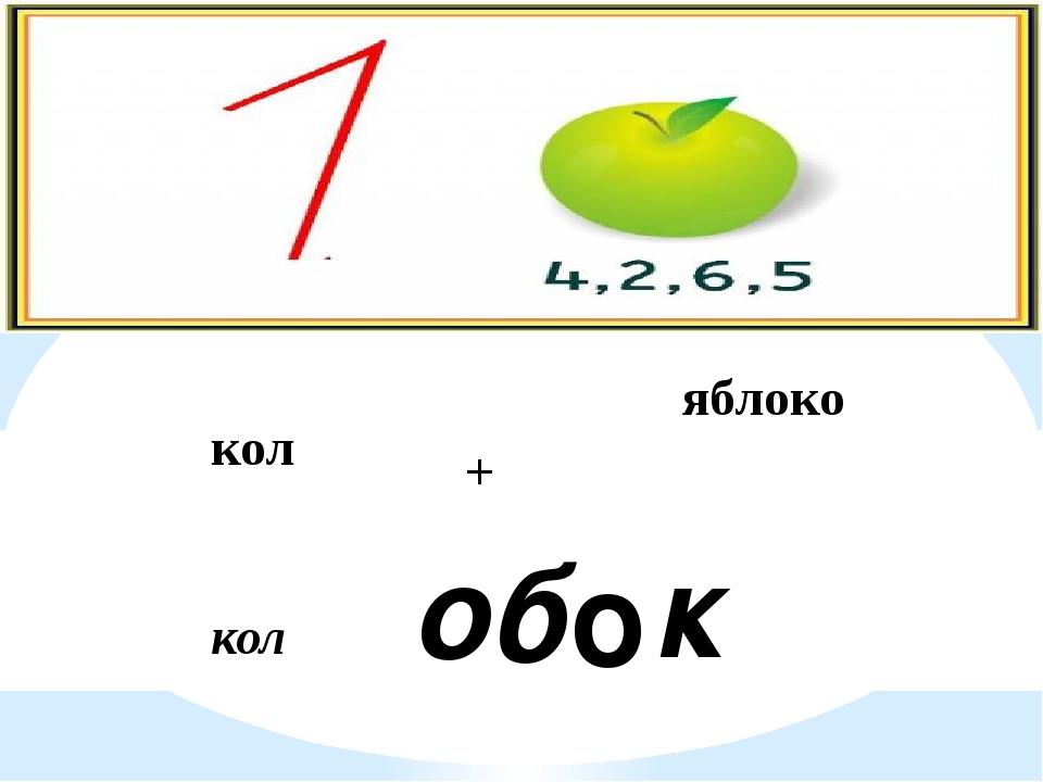 кол + яблоко кол о б о к