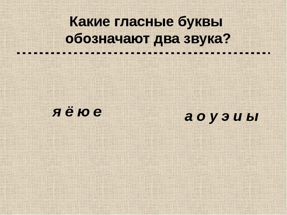 Какие гласные буквы обозначают два звука? я ё ю е а о у э и ы