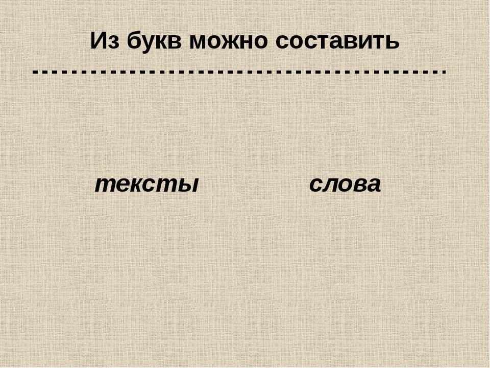 Из букв можно составить слова тексты