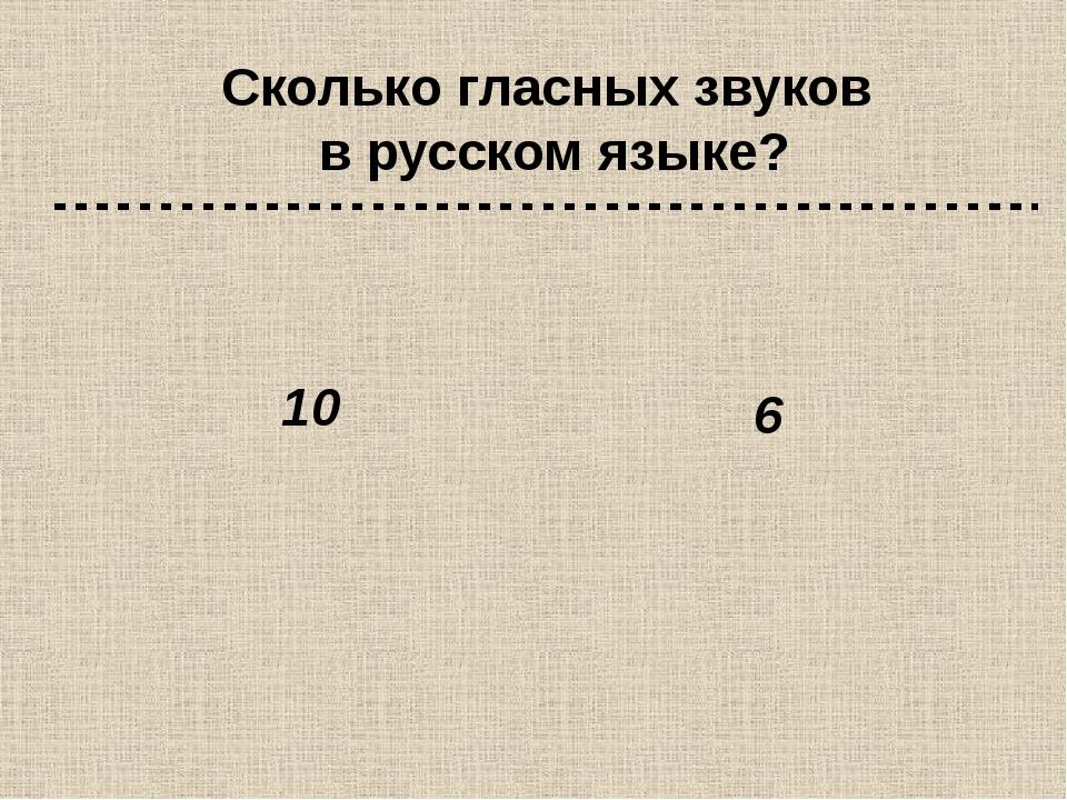 Сколько гласных звуков в русском языке? 10 6