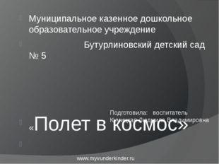 Подготовила: воспитатель Кумицкая Людмила Владимировна Муниципальное казенно