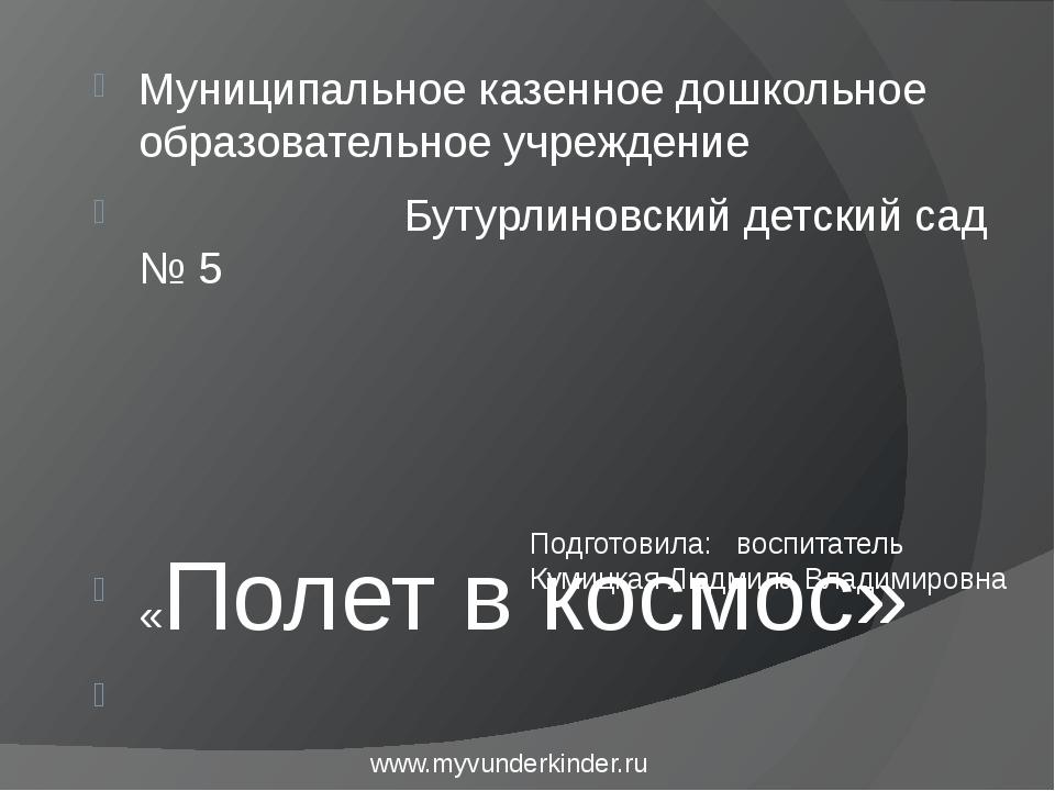 Подготовила: воспитатель Кумицкая Людмила Владимировна Муниципальное казенно...