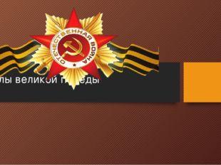 Символы великой победы