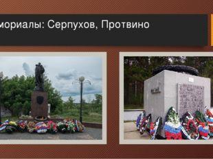 Мемориалы: Серпухов, Протвино