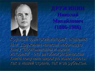 ДРУЖИНИН Николай Михайлович (1886-1986) Крупный советский историк, академик Н
