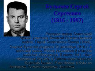 Булычев Сергей Сергеевич (1916 - 1997) Генерал-майор Советской Армии, уч