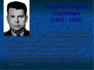 Булычев Сергей Сергеевич (1916 - 1997) Юго-Западном, западно-Украинском