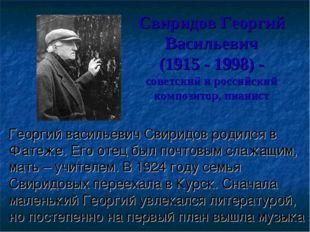 Свиридов Георгий Васильевич (1915 - 1998) - советский и российский композитор