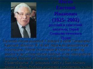 Носов Евгений Иванович (1925- 2002) русский и советский писатель, Герой Социа