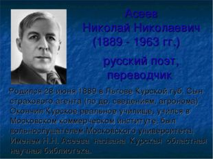 Асеев Николай Николаевич (1889 - 1963 гг.) русский поэт, переводчик Родился 2