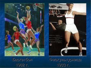 Баскетбол Физкультурница 1962 г. 1933 г.