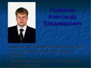 Поветкин Александр Владимирович Чемпион XXYIII Олимпийских Игр 2004 года по б