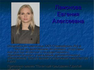 Ламонова Евгения Алексеевна Олимпийская чемпионка XXIX Олимпийских Игр в Пеки