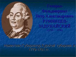 Генерал-Фельдмаршал Петр Александрович РУМЯНЦЕВ-ЗАДУНАЙСКИЙ (1725 - 1796) Нам