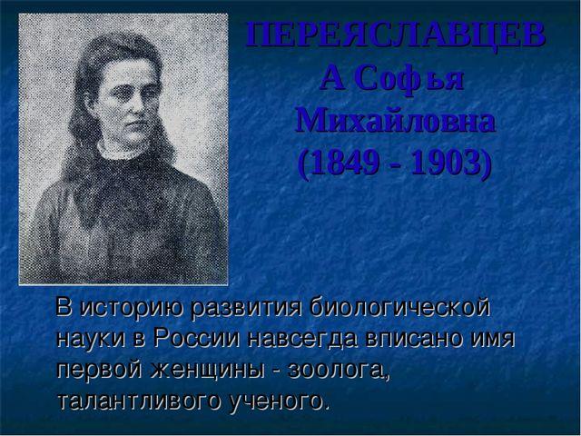 ПЕРЕЯСЛАВЦЕВА Софья Михайловна (1849 - 1903) В историю развития биологической...