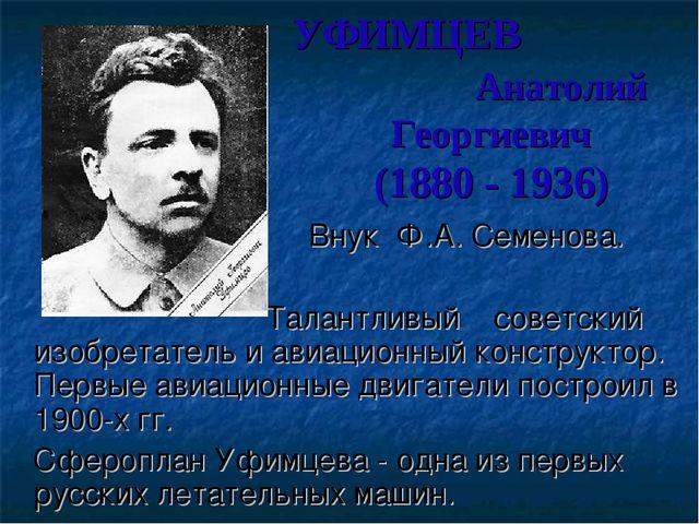 УФИМЦЕВ Анатолий Георгиевич (1880 - 1936) Внук Ф.А. Семенова. Талантливый сов...