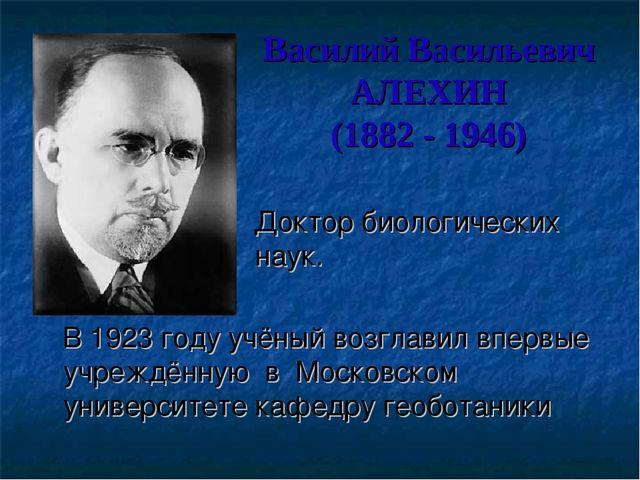 Василий Васильевич АЛЕХИН (1882 - 1946) Доктор биологических наук. В 1923 год...