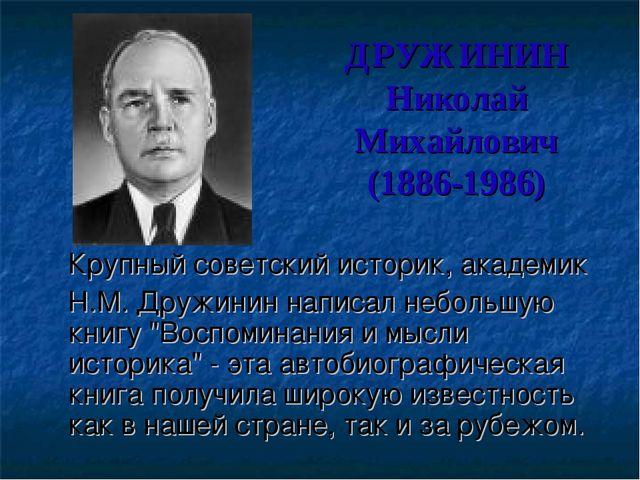 ДРУЖИНИН Николай Михайлович (1886-1986) Крупный советский историк, академик Н...