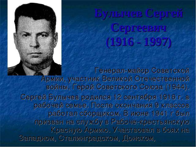 Булычев Сергей Сергеевич (1916 - 1997) Генерал-майор Советской Армии, уч...