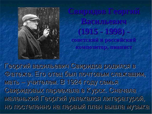 Свиридов Георгий Васильевич (1915 - 1998) - советский и российский композитор...