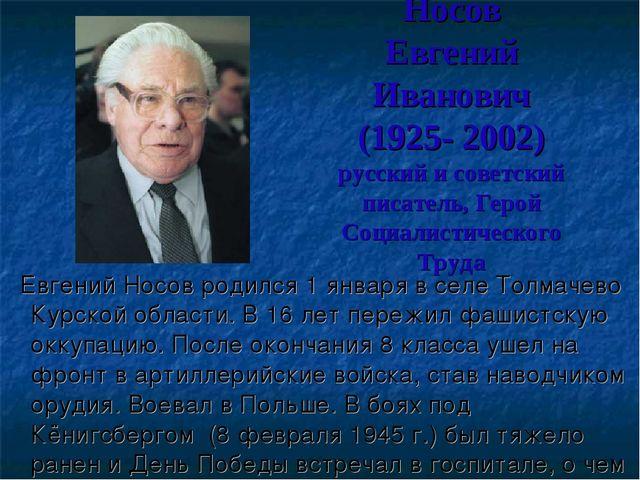 Носов Евгений Иванович (1925- 2002) русский и советский писатель, Герой Социа...