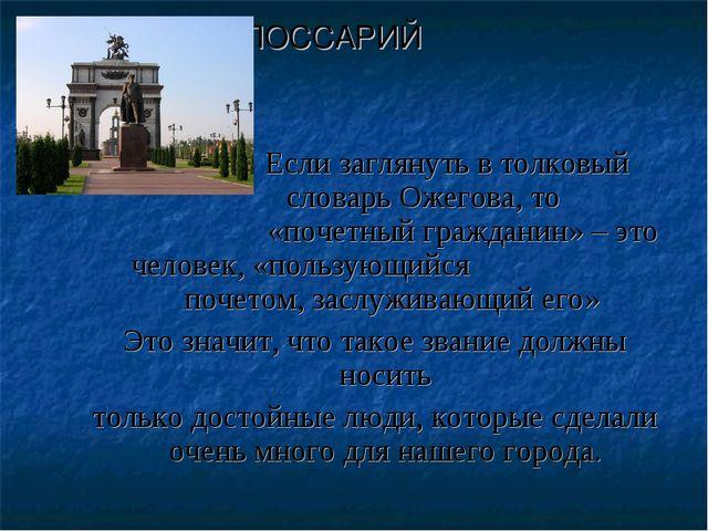 ГЛОССАРИЙ   Если заглянуть в толковый словарь Ожегова, то...