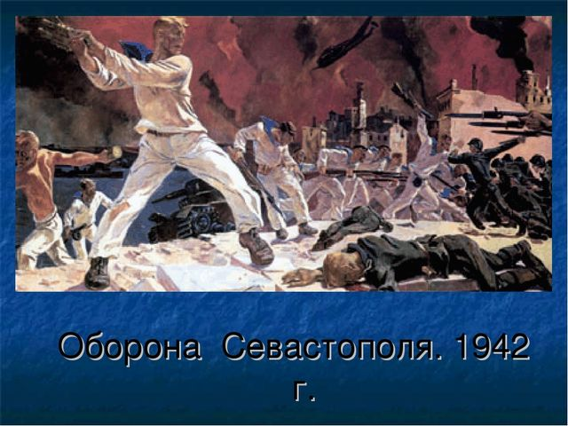 Оборона Севастополя. 1942 г.
