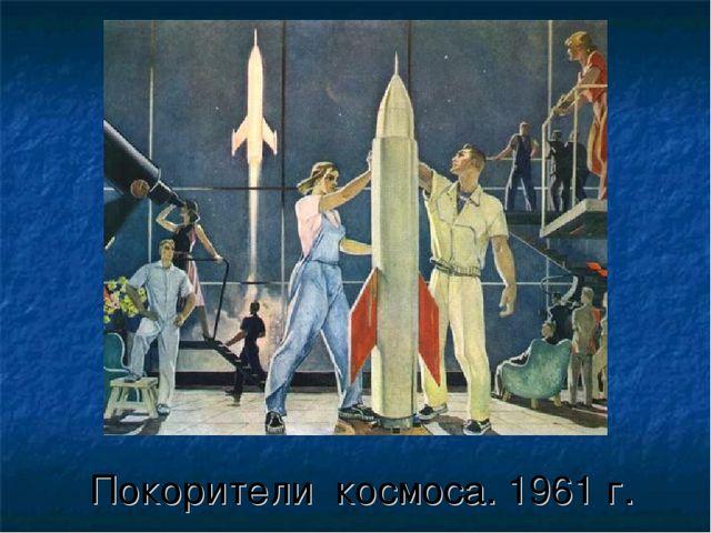 Покорители космоса. 1961 г.