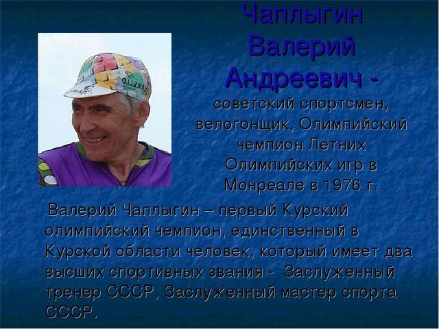 Чаплыгин Валерий Андреевич - советский спортсмен, велогонщик, Олимпийский чем...