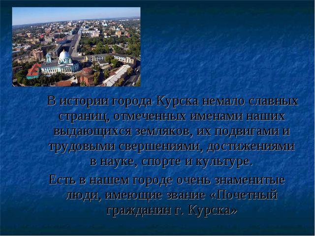 В истории города Курска немало славных страниц, отмеченных именами наших выд...