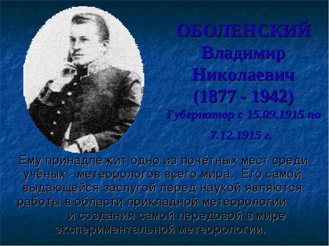 ОБОЛЕНСКИЙ Владимир Николаевич (1877 - 1942) Губернатор с 15.09.1915 по 7.12....