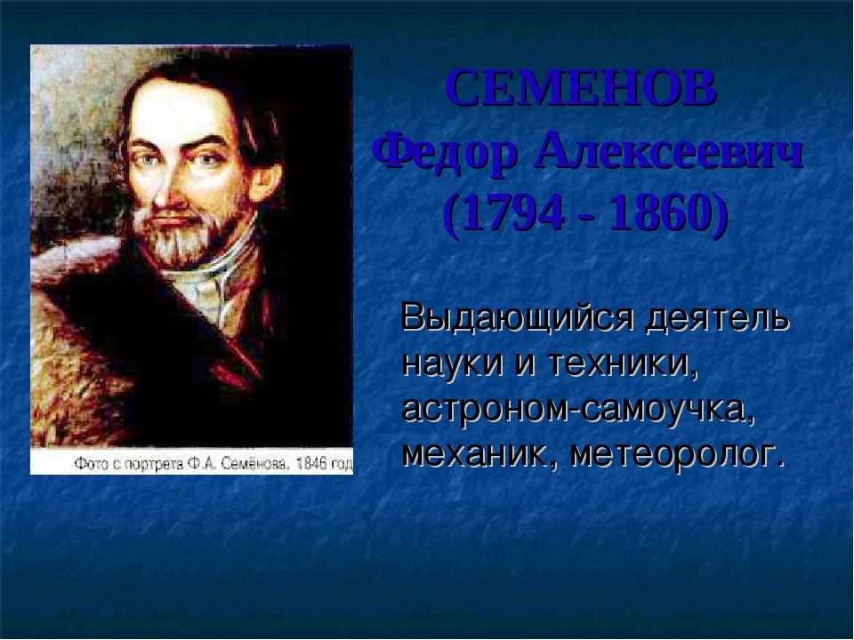 СЕМЕНОВ Федор Алексеевич (1794 - 1860) Выдающийся деятель науки и техники, ас...