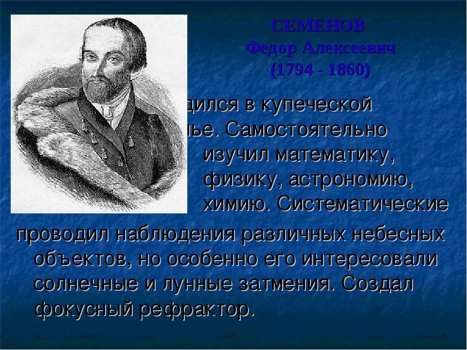 СЕМЕНОВ Федор Алексеевич (1794 - 1860) Родился в купеческой семье. С...
