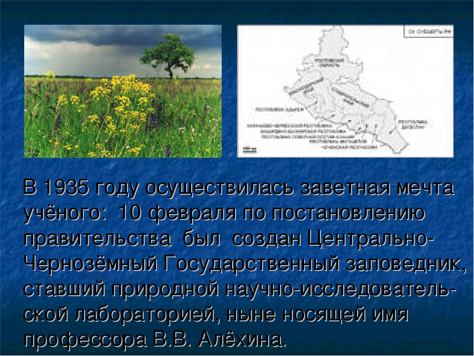 В 1935 году осуществилась заветная мечта учёного: 10 февраля по постановлени...