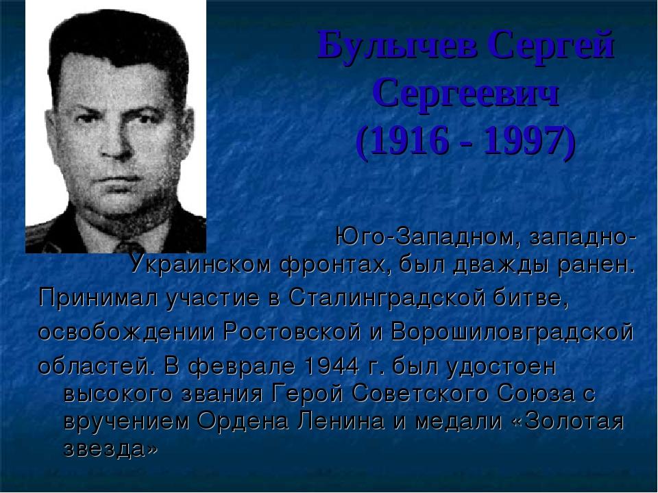 Булычев Сергей Сергеевич (1916 - 1997) Юго-Западном, западно-Украинском...