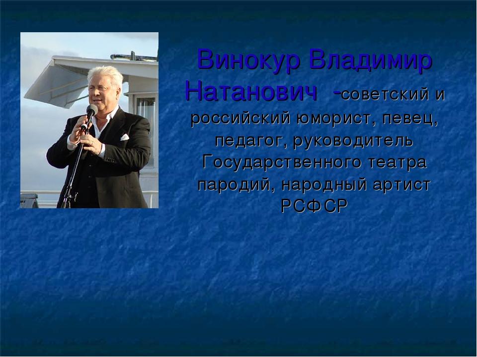 Винокур Владимир Натанович -советский и российский юморист, певец, педагог, р...